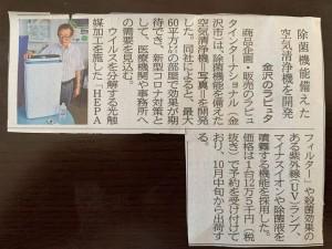 北國新聞2020.9月